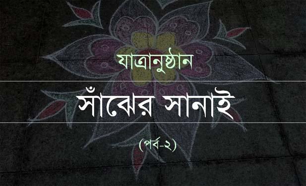 Jatra: 'shanjher shanai' - Part 2