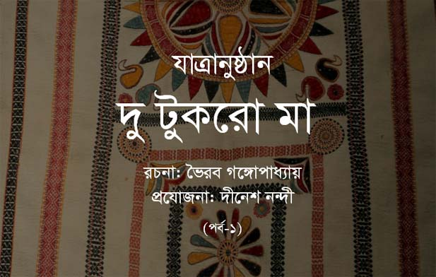 Jatra: 'du tukro ma'  - Part 1 [Image: Tapestry exhibition at the Bengal Gallery of Fine Arts]