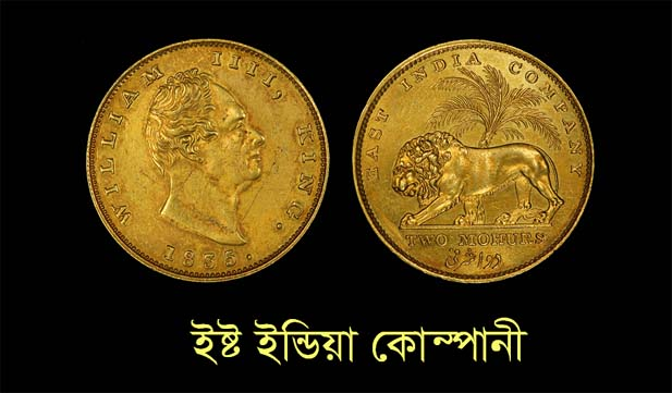 Two Mohurs - coins of the East India Company [Image: Wikipedia.com]