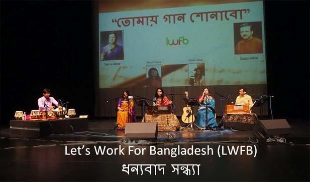 Let's Work for Bangladesh (LWFB) - Thank You Evening [Photo: Shamsuddin Shafi Biplob]