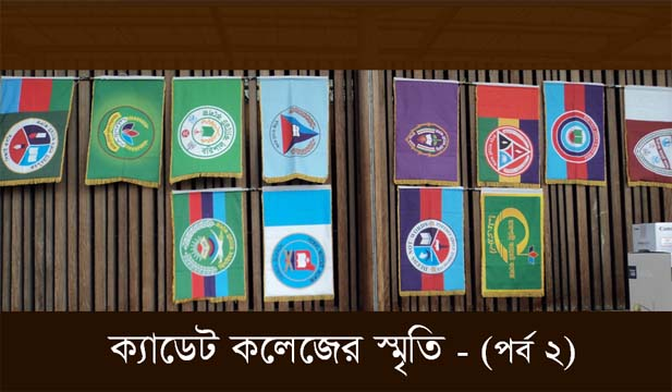 "Flags of all Bangladeshi cadet colleges at the Ex-cadets' Forum Australia (ECFA) event ""Cadets' Day Out 2016"" in Sydney on 25 Sep 2016 [Photo: Ehsan Ullah]"