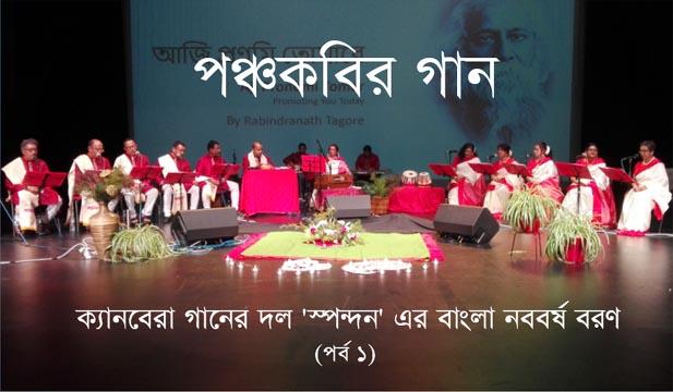 'Poncho Kobir Gaan' - Canberra music group Spondon's Bangla New Year celebration (Part 1) [Photo: Ehsan Ullah]