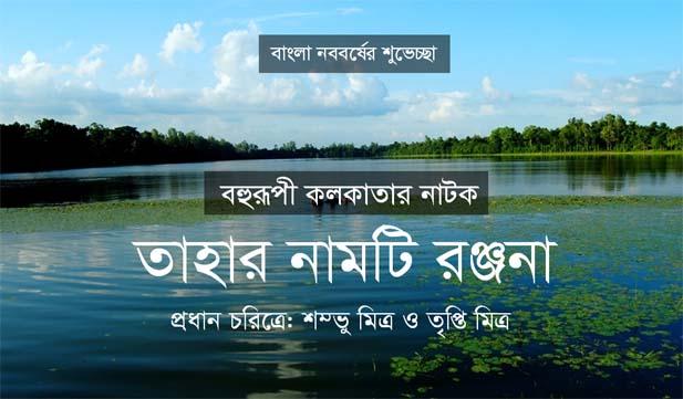 A drama by Bourupee Kolkata - 'Tahar Namti Ranjana' - main cast: Sombhu Mitra and Tripti Mitra [Photo: Abanur Ferdous/Flikr]