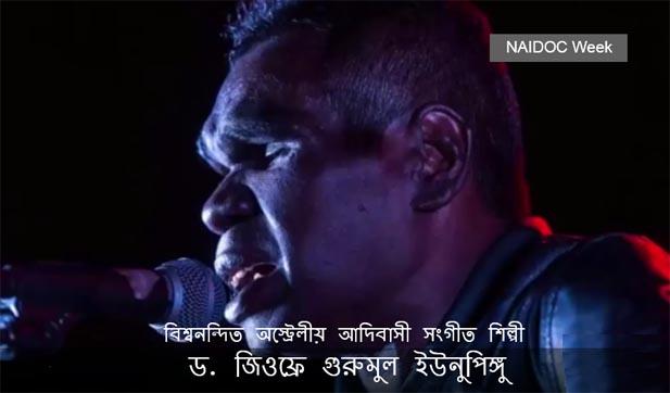 World renowned Indigenous Australian singer Dr. Geoffrey Gurrumul Yunupingu [Image: YouTube.com]