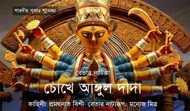 Radio Drama: 'Chokhe Angul Dada' - story by Promothonath Bishi and script by Manoj Mitra [Image: daily-sun.com]