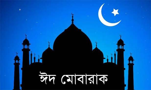 Eid Mubarak [Image: banglanews24.com]