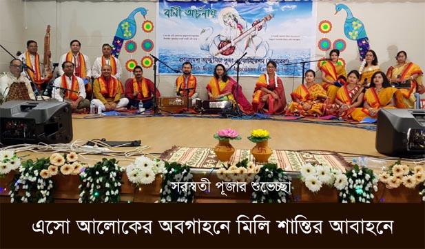 Canberra 'Saraswati Puja' celebration at Duffy Primary School, Duffy by the Bangladesh Australia Puja Association [Photo: Ashish Dey]