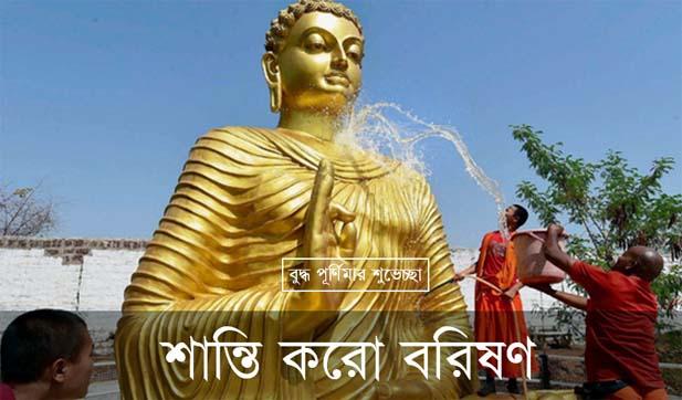 'Shanti Koro Borishon' [Image: english.jagran.com]