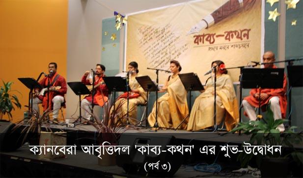 Inauguration of Canberra recitation group 'Kabbo-Kothon' (Part 3) [Photo: Shamsuddin Shafi Biplob]