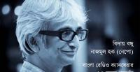A founding member of Bangla Radio Canberra - Najmul Huq Napo (1960-2013) [Facebook: Najmul Huq]