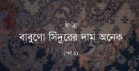 Jatra: 'babu-go shindurer daam onek' [Part 2]
