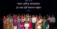 15th Anniversary celebration function of Bangla Radio Canberra - 1 Nov 2015 [Photo: Muhith Masih Babu]