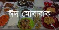 Eid Mubarak! - sweets at a Eid reception in north Canberra [Photo: Bangla Radio Canberra]