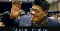 A tribute to legendary Indian singer Manna Dey [Photo: bbc.co.uk]