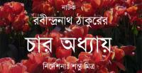'Char Adhyay' - a drama based on a novel by Rabindranath Thakur and directed by Sombhu Mitra