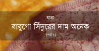 Jatra: 'babu-go shindurer daam onek' [Part 1]