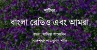 Short play - 'Bangla Radio Ebong Amra' - written by Samia Shajedin and directed by Shamsuddin Shafi