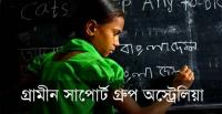 A Bangladeshi girl in her classroom [Photo: ec.europa.eu]