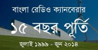 15th Anniversary of Bangla Radio broadcast in Canberra, Australia (1999-2014) [Photo: Ehsan Ullah]