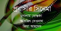 'Probashir Cinema' - Mr. Golam Mostafa, Mr. Abhijit Deonath and Mr. Zia Ahmed [Image: wallcoo.net]