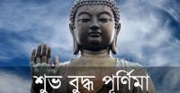 Happy Buddha Purnima 2014  [Image: discoverindia.net]