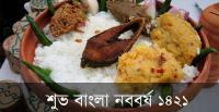 A traditional dish 'panta ilish' in Boishakhi Mela [Image: sakurahouse-blog.com]