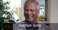Nobel Laureate Professor Muhammad Yunus during recent Australia visit [Photo: Syed Ali]