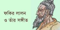 The songs of Bengali Baul saint Fakir Lalon Shah [Sketch: YouTube.com]