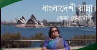 Bangladeshi celebrity chef Keka Ferdousi during her recent Australia visit [Image: facebook.com]