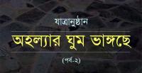 Jatra: 'ahollyar ghum bhangchhey' - Part 2