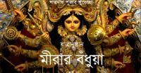 Durga - Hindu Goddess of victory of good over evil [Image: durgawalls.com]