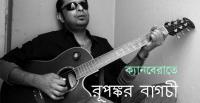 Indian singer Rupankar Bagchi [Photo: rupankar.com]