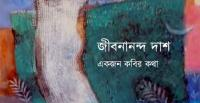 Jibanananda Das - story of a poet [Image: YouTube.com]