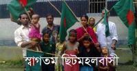 Welcome (to Bangladesh) Chhitmahalbashi [Image: rediff.com]
