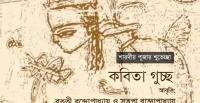 'kobita guchchha' - recited by Bratati Bandopadhyay and Sutapa Bandopadhyay [Image: YouTube]