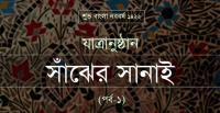 Jatra: 'shanjher shanai' - Part 1