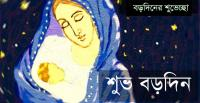 A depiction of Mary and baby Jesus [Artist: Jharna Bernadette Purification]