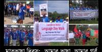 Mother Language Day - 'Language Walk' held in Canberra [Photos: Fahimul Islam]