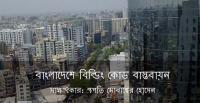 Building Code implementation in Bangladesh : Interview with Architect Mubasshar Hussein [Image: dhakatribune.com]