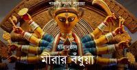 Durga - Hindu Goddess of victory of good over evil [Image: durgautsav.com]