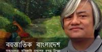 Multinational Bangladesh - Interview of anthropologist Professor Prashanta Tripura [Image: bdnews24.com]