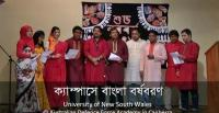 Bangla New Year celebration on campus - UNSW @ ADFA in Canberra [Photo: Tasneem Rahman]