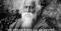 155th birth anniversary of poet Rabindranath Thakur [Photo: voiceseducation.org]