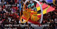 History and significance of the celebrations of Bangla New Year - poet Asad Chowdhury [Image: news.xinhuanet.com]