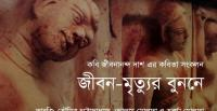 'Jibon-mrityur bunone'- A collection of Jibanananda Das poems recited by Shoumitra Chattapadhay, Golam Mustafa and Shubarna Mustafa [Image: www.positive-light.org]