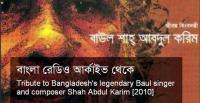 [Archive: 2010] Tribute to Bangladesh's legendary Baul singer and composer Shah Abdul Karim [Image: Bangla Radio]
