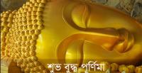 'Shuvo Buddha Purnima' [Image: Ehsan Ullah]