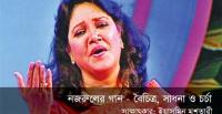 The diversity and practice of Nazrul Sangeet - Yasmin Mushtari [Image: thedailystar.net]