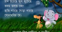 Children's literature and songs in Bengali language [Image: play.google.com]