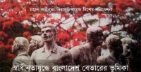 Role of Bangladesh Betar in the liberation war [Photo: positive-light.org]